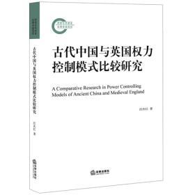 古代中国与英国权力控制模式比较研究