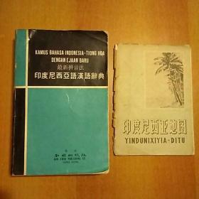 最新拼音法:印度尼西亚语汉语辞典、印度尼西亚地图 合售