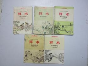 广东省小学试用课本《算术》(一年级第一学期+一年级第二学期+二年级第一学期+三年级第一学期+三年级第二学期)5本合售