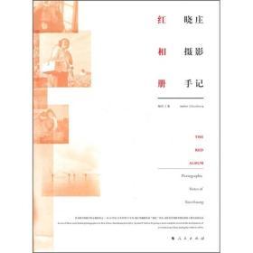 红相册:晓庄摄影手记