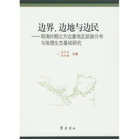 边界、边地与边民::明清时期北方边塞地区部族分布与地理生态基础研究