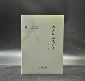 《六朝风采远追寻》(商务印书馆)