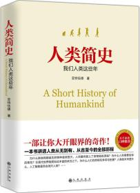 正版 人类简史 九州出版社 9787510842801