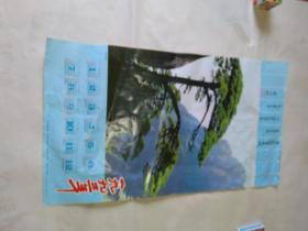 1993年年历画:黄山迎客松