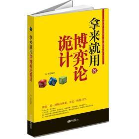 拿来就用的博弈论的诡计 龙柒 中国画报出版社 9787514601718