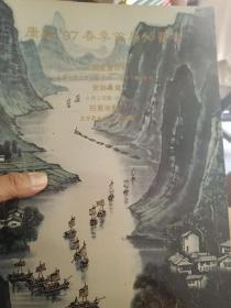 康融97春季首届拍卖会――中国书画碑帖
