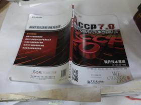 ACCP7.0   ACCP 软件开发初级程序员  软件技术基础