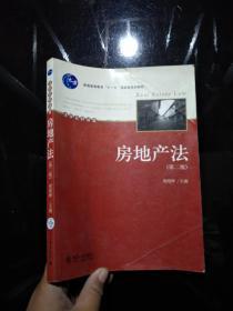 房地产法(第二版) 房绍坤