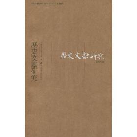 历史文献研究(总第36辑)