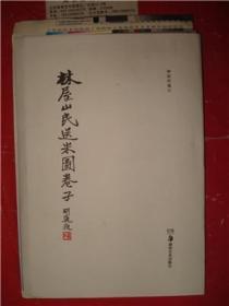 林屋山民送米图卷子(钟叔河主编,精装毛边本).