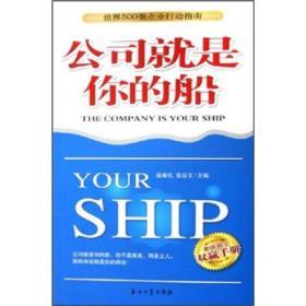 公司就是你的船