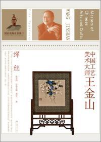 中国工艺美术大师王金山:缂丝