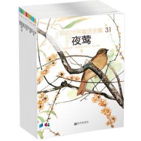 彩色世界童话全集(第4辑,全10册)