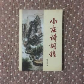 小庄诗词稿(内有康兰英签印)印册400