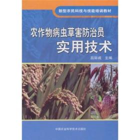 农作物病虫草害防治员实用技术