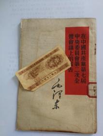 在中国共产党第七次中央委员会第二次全体会议上的报告