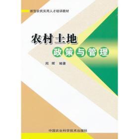 农村土地政策与管理