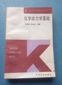 化学动力学基础【上海化专图书馆】