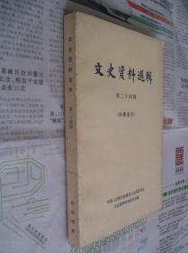 文史资料选辑:第二十四辑