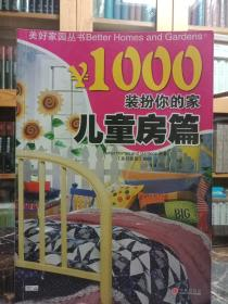美好家园丛书·¥1000装扮你的家:儿童房篇
