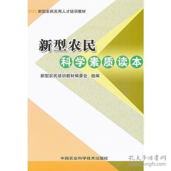 新型农民  科学素质读本