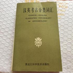汉英考古分类词汇