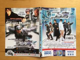 杨紫琼 飞鹰    DVD封面