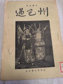 河北梆子:过巴州——1955年一版一印  7000册 北京宝文堂书店