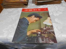 中国妇女1959年10期