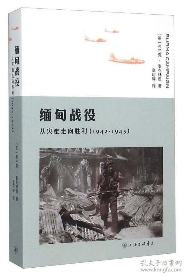 缅甸战役 从灾难走向胜利(1942-1945)