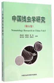 中国线虫学研究-(第五卷)