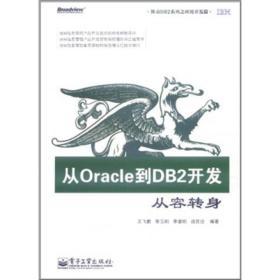 从Oracle到DB2开发:从容转身