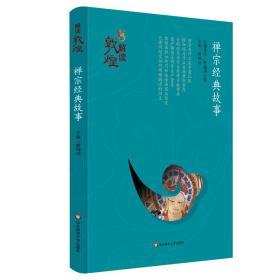解读敦煌·禅宗经典故事