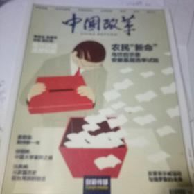 中国改革 2012第2期