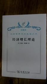 汉译世界学术名著丛书·经济增长理论