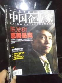 中国企业家(2009.22)(总第351期)