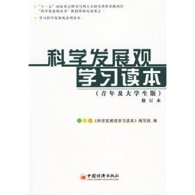 科学发展观学习读本(青年及大学生版)