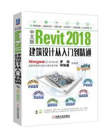 中文版Revit2018建筑设计从入门到精通9787111585329机械工业罗玮