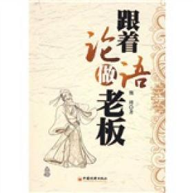 正版 跟着论语做老板 熊瑾 中国经济出版社