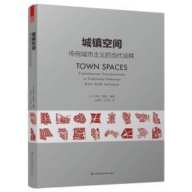 城镇空间 传统城市主义的当代诠释