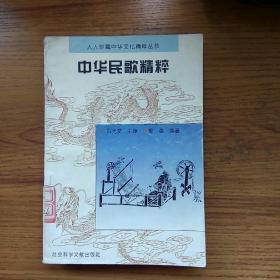 中华民歌精粹