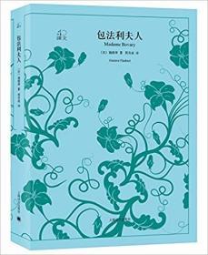 包法利夫人(译文40  全一册)
