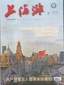 上海滩[2018年7、9月,总第389、391期]