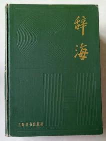 辞海 上海辞书出版社