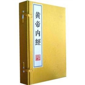 黄帝内经(线装共5册)