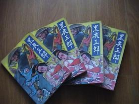 黑衣三郎(一、二、三、四册)