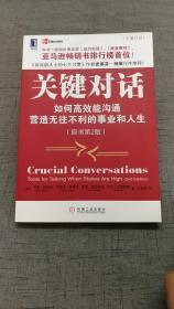 关键对话 如何高效能沟通(原书第2版)【16开 14年一版多印 】