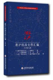 淞沪抗战史料丛书:第九辑