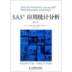 SAS应用统计分析-第5版