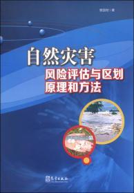 自然灾害 风险评估与区划原理和方法